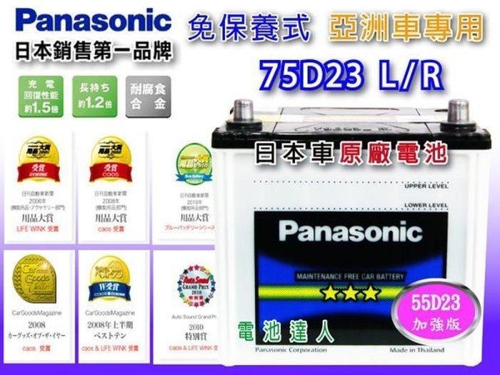 【電池達人】75D23L 日本國際牌 松下 汽車電瓶 IMPREZA FORESTER OUTBACK RAV 4 豐田