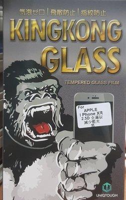 彰化手機館 iPhoneXSMAX 9H鋼化玻璃保護貼 抗藍光 滿版滿膠 鋼膜 XR XS iPhoneX 防紫光