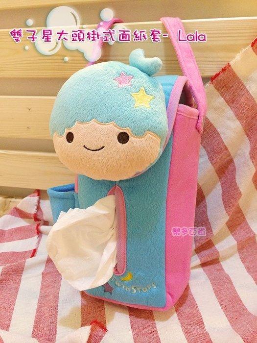 樂多百貨 日本夢幻雙子星立體掛式面紙盒套KIKILALA汽車嬰兒床皆可用/另有安全帶/抱枕/非美樂蒂布丁狗蛋黃哥屁桃