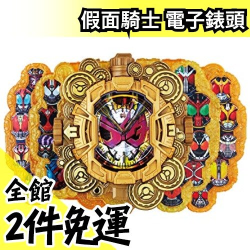 【DX Grand】日版 BANDAI 假面騎士 ZI-O 時王 變身道具 電子手錶 聲光效果【水貨碼頭】
