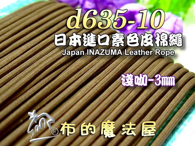 【布的魔法屋】d635-10日本進口淺咖3mm素色皮棉繩 (日本製仿皮棉繩,日本棉繩,圓包繩.拼布出芽,蠟繩臘繩皮繩)
