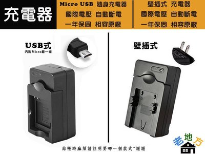 Casio NP-110 NP-160 USB 充電器 R55 ZR60 ZR65 NP110 NP160 可加購 電池 Kamera 老地方