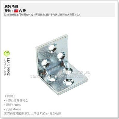 【工具屋】廣角角鐵 25*25mm L型固定鐵片 內角鐵 加強 補強 木工木作 鐵片 支撐 台灣製