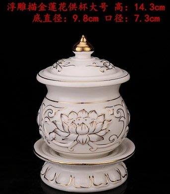 【3個大號供杯】【1個大號燈罩油燈】【1對(2個)12寸花瓶】【4個9寸果盤】【1個9寸白浮雕香爐】【1個8寸香桶】