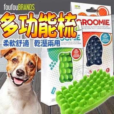 【🐱🐶培菓寵物48H出貨🐰🐹】 加拿大FouFouBrands》寵物洗澡按摩多功能毛梳 特價269元