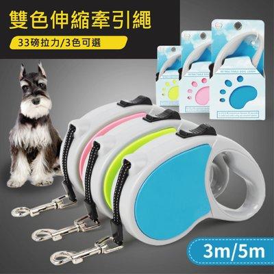 【億品會】5米寵物 伸縮牽引繩 狗牽繩 貓牽繩 寵物牽繩 牽繩 牽引繩