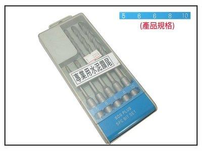 【清倉特賣】5PC專業用水泥鑽頭組(規格 5x110~10x160 mm)