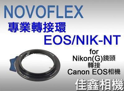 @佳鑫相機@(全新品)NOVOFLEX專業轉接環 EOS/NIK-NT 適用Nikon(G)鏡頭接Canon EOS機身