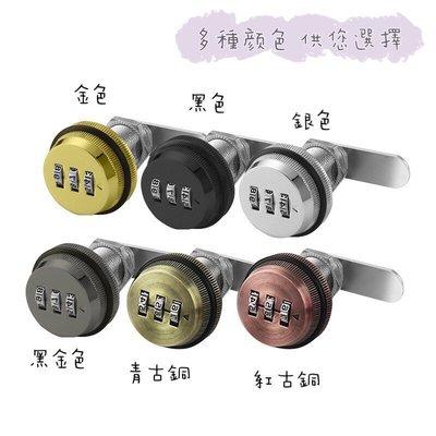 現貨【singcoco】密碼鎖頭 20mm 特殊色 信箱鎖 文件櫃鎖 家具密碼鎖 抽屜密碼鎖