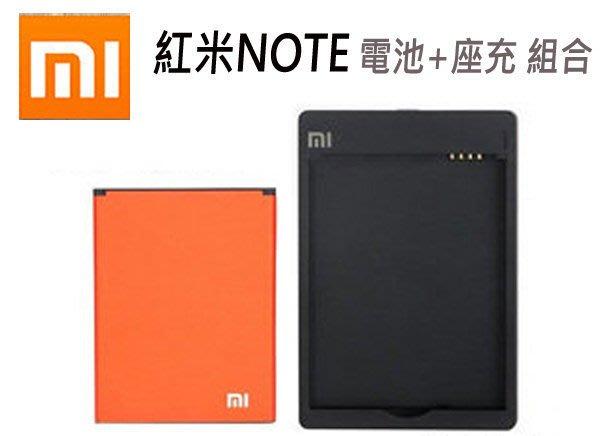 水果本舖*紅米 Note 座充 Xiaomi/MIUI/Mi 原廠同款 電池充電座 電池 加 充電器/BM42/BM45