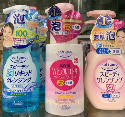 ☆小敏廣場☆KOSE 高絲 softymo 快速型保濕卸粧潔顏慕絲 200ml