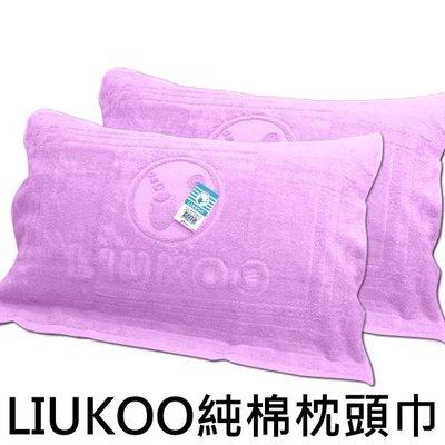 純棉壓花枕巾2入一組~LIUKOO 菸斗牌~紫~100%棉舒適觸感枕頭巾多色  維持睡眠乾淨衛生~欣新寢具P1