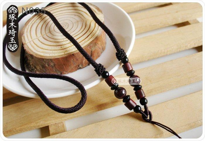 【琢木琦玉】N035 紫檀木珠搭配石榴石+3mm(中粗款)線繩 掛繩 項鍊 *無伸縮調整