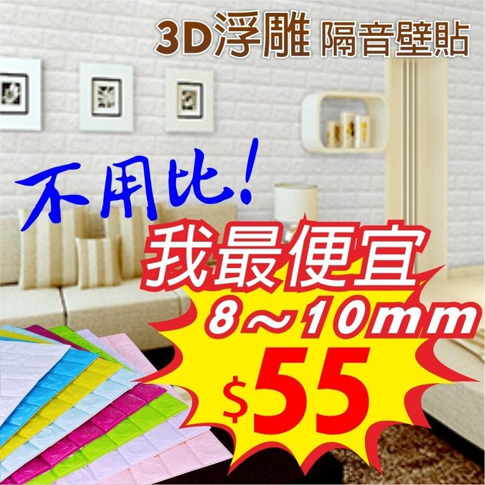 壁貼 磚紋 8mm加厚 壁癌可貼 無毒檢驗 壁紙 自黏背膠 隔音 防撞 防水防霉 牆壁 壁癌 70*77 文化石 裝潢