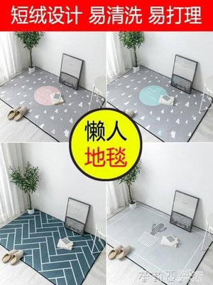 風北歐地毯臥室滿鋪可愛簡約現代客廳茶幾毯少女心房間床邊毯- 可開發票