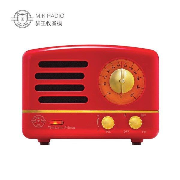 543812750764  MAO KING 貓王小王子OTR紅色無線便攜手機藍牙音箱音響收音機迷你