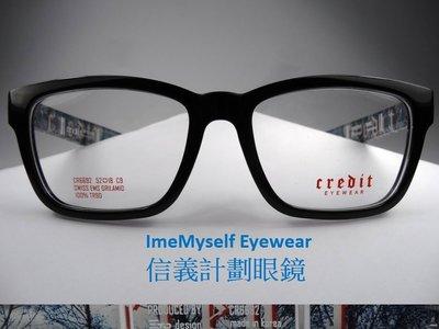 【信義計劃眼鏡】Credit CR6692 信任眼鏡 韓國製 方框 超輕 可彎曲 折不斷 林依晨 Piovino 同集團