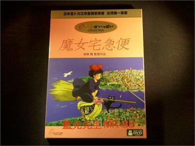 [DVD] - 魔女宅急便 Kiki`s Delivery Service ( 得利公司貨 )