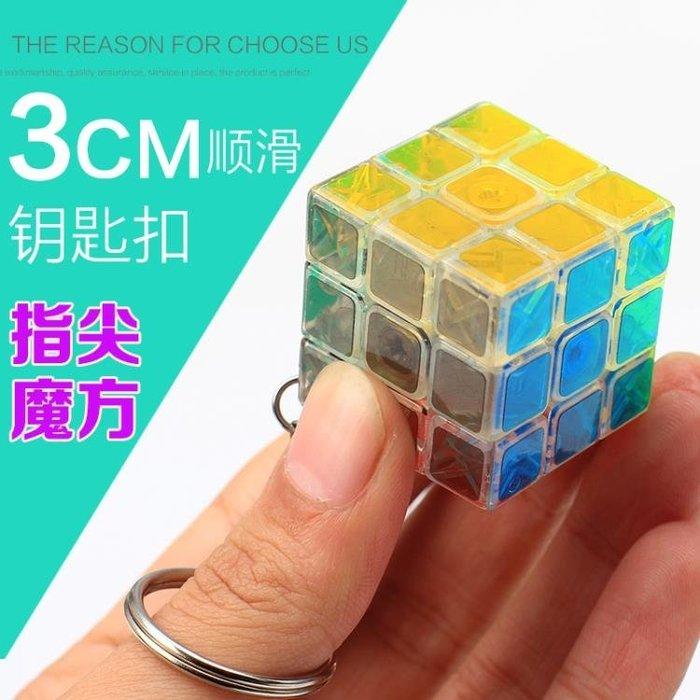 (低價衝量)魔術方塊指尖魔方三階鑰匙扣小魔方3cm迷你魔方益智順滑袖珍玩具魔術方塊