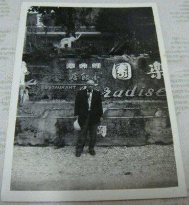 【早期老照片】民國50年代 鯉魚潭 6.5X9 公分
