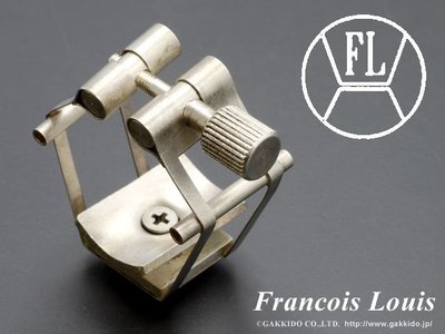 §唐川音樂§【FRANCOIS LOUIS PURE BRASS SILVER 次中音束圈】(比利時) 鍍銀 現貨