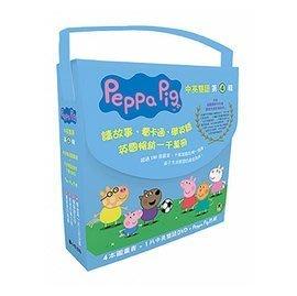 *小貝比的家*Peppa Pig粉紅豬小妹‧第4輯(獨家Peppa Pig印花色紙+四冊中英雙語套書+中英雙語DVD)