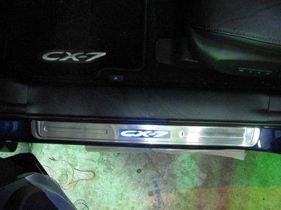 (小鳥的店) 馬自達 CX-7 專用 LED門檻 迎賓踏板 特價商品,數量有限,售完為止.mazda