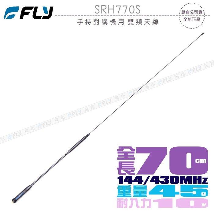 《飛翔無線3C》FLY SRH770S 手持對講機用 雙頻天線│公司貨│無線電收發 144/430MHz 超長高感度