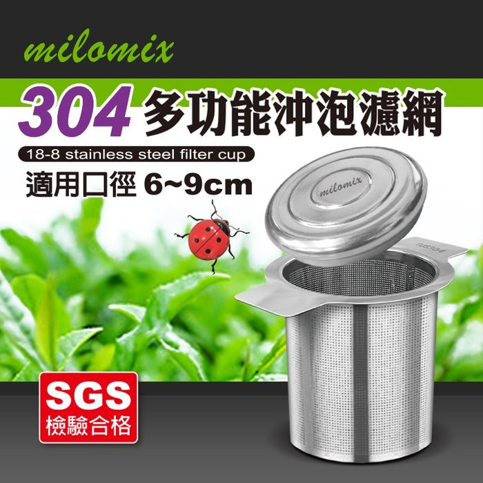 § Color House § 304不銹鋼 多功能沖泡濾網 適用口徑6~9cm