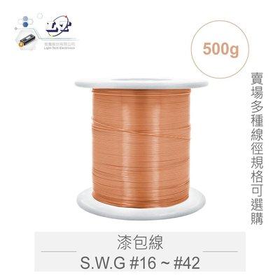 『堃邑Oget』(500g)漆包線 S.W.G #16 ~ #42 直徑 0.10mm ~ 1.6mm 跳線 實驗 馬達