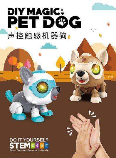 智能聲控魔法寵物狗 聲控觸控寵物機器狗  多功能觸摸感應電子機器狗 STEM模型拼裝玩具