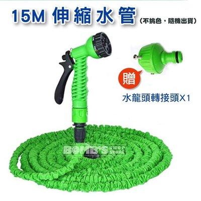 【立達】高壓彈力伸縮水管 15米/50...