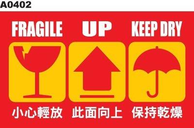 警告貼紙 A0402 警示貼紙 易碎品 小心輕放 此面向上 保持乾燥 避免潮濕 KEEP DRY [飛盟廣告 印刷]