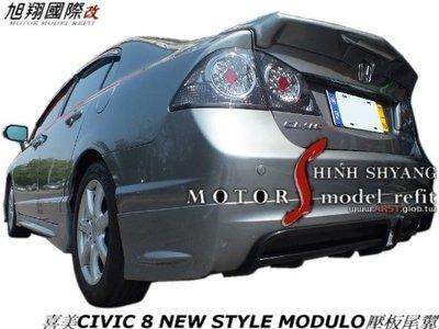 喜美CIVIC 8 K12 FD2 NEW STYLE MODULO壓板尾翼空力套件06-12 (另有RR PU輪弧)