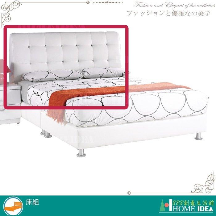 『888創意生活館』202-080-4雪莉5尺白皮雙人床頭片$4,600元(01床組床頭床片單人床雙人床單人)高雄家具