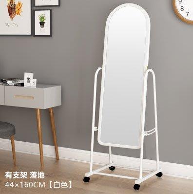 『格倫雅』有支架44×160白色家用臥室全身落地鏡宿舍穿衣大鏡子服裝店鏡^5542