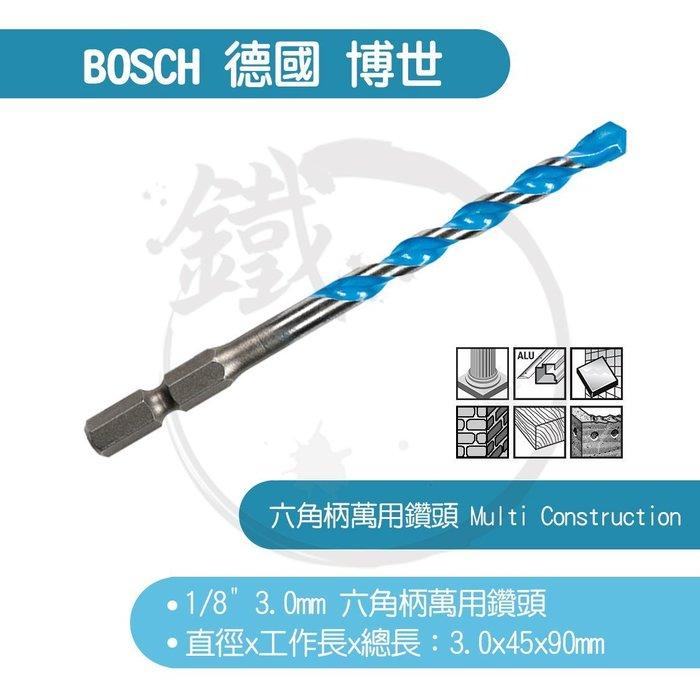 *小鐵五金*德國 BOSCH 博世 1/8 3mm 六角柄 萬用鑽頭*磁磚金屬水泥木材皆可使用