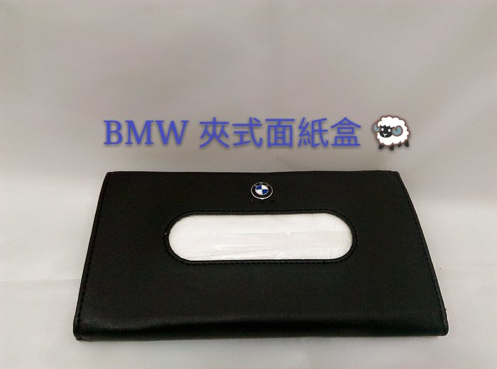 寶馬 BMW 紙巾盒套 夾式 衛生紙盒 通用 鐵標LOGO 面紙盒
