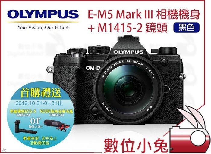 數位小兔【Olympus E-M5 Mark III + M1415 鏡頭 黑色】首購送 ECG5握把或RODE麥克風