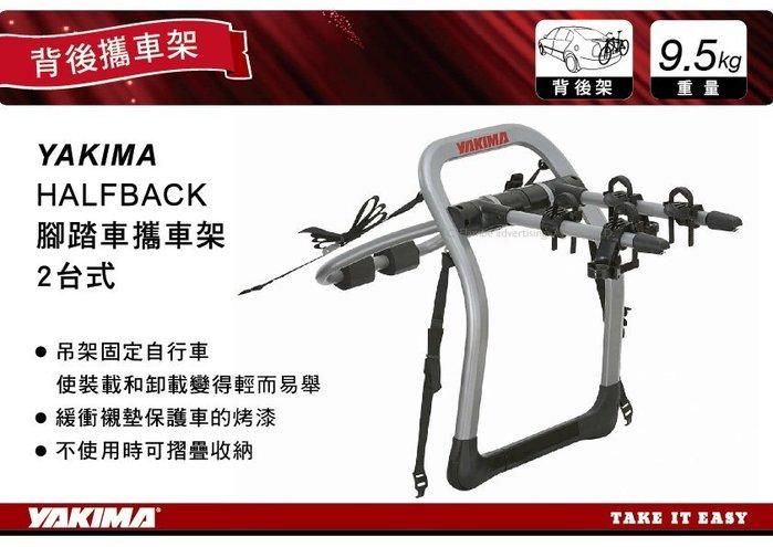   MyRack   YAKIMA HALFBACK 2台式 腳踏車攜車架 自行車架 背後架 拖車架 單車架