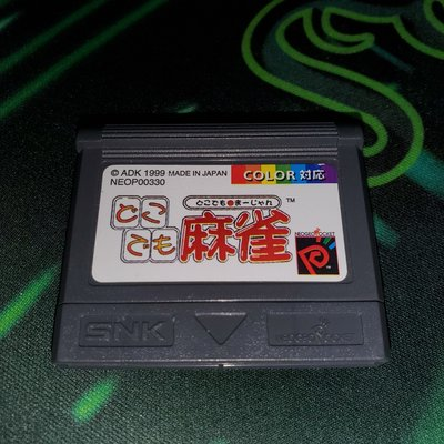 NGPC 日版 SNK どこでも麻雀 Mahjong K2 隨身麻將 NEOGEO POCKET COLOR S22