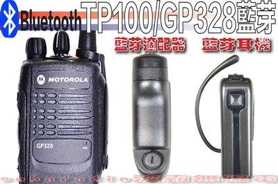 ☆波霸無線電☆MOTOROLA TP-100 GP-328 無線電藍芽耳機 對講機藍芽TP100 GP328 GP338