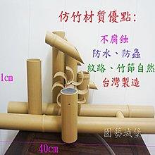【園藝城堡】仿竹日式流水竹筧(D) 流水生財 竹竹高升 園藝造景 台灣製造