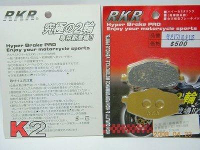 K-TWO零件王.RKR日本高摩差係數.競技版碟皮.勁風/JOG/HOT/BWS/勁戰/RS