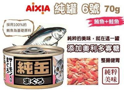 ☆SNOW☆ AIXIA 愛喜雅純罐貓罐-6號 鮪魚+鮭魚70g (80120188