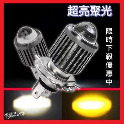 高亮 魚眼 LED大燈 H4 H6 HS1 小皿 直上 免修 led大燈 小盤 LED 魚眼大燈 M2 大燈 車燈 小燈
