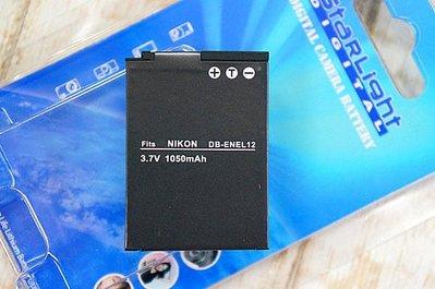 【中壢NOVA‧水世界】NIKON DB-ENEL12 ENEL12 EN-EL12 副廠 電池【一年保固直接換新】