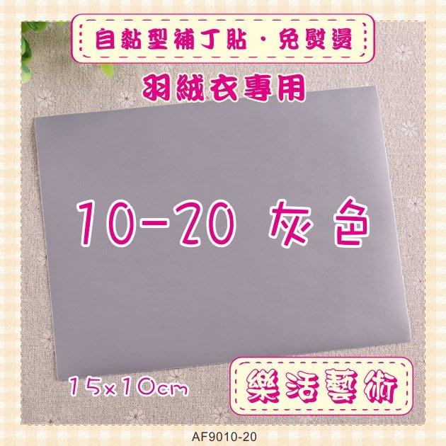 樂活藝術「燙貼布」 ~ 10-20灰色 羽絨衣專用 自黏型補丁貼 免熨燙 防水《有背膠》【現貨】【AF9010-20】