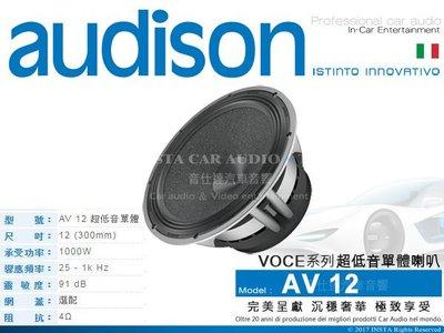 音仕達汽車音響 義大利 AUDISON【AV 12】VOCE系列 喇叭 12吋 單體 重低音 超低音單體 1000W 新北市