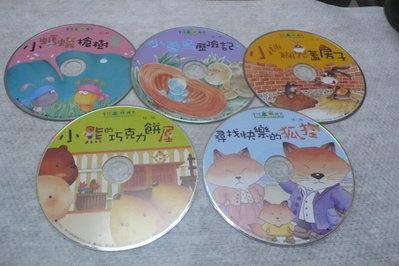 藍色小館28-3------童話森林繪本  愛的森林系列  兒童心靈雞湯-單片300元